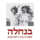 בנחלה – נהריה