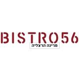 ביסטרו 56 – הרצליה