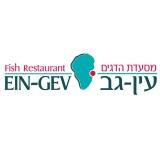 dagim-en-gev-logo