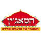 הטאג'ין – ירושלים