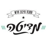 מדיטה – ירושלים