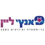 פאנץ' ליין – תל אביב