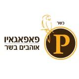 פאפאגאיו – ירושלים