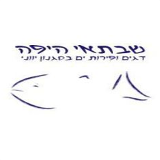 shabtaihayafe-logo