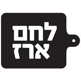 lehem-erez-reut-logo