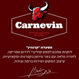 קרנווין – נתניה