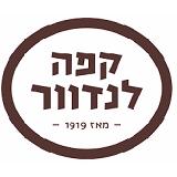 קפה לנדוור-תל אביב