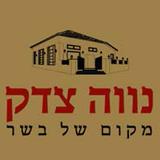 מקום של בשר-תל אביב