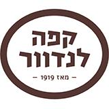 קפה לנדוור-באר שבע