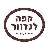 קפה לנדוור הפיל-תל אביב