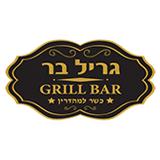 גריל בר-ירושלים