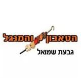 הטאבון והמנגל-גבעת שמואל