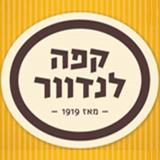 קפה לנדוור הבימה-תל אביב