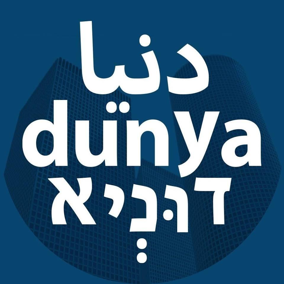 דוניא-תל אביב
